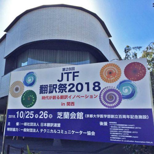 Japan Translation Festival 2018